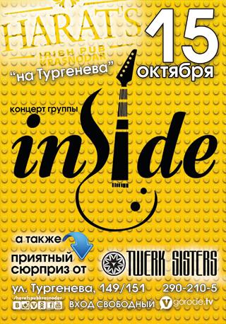 Концерт группы Inside