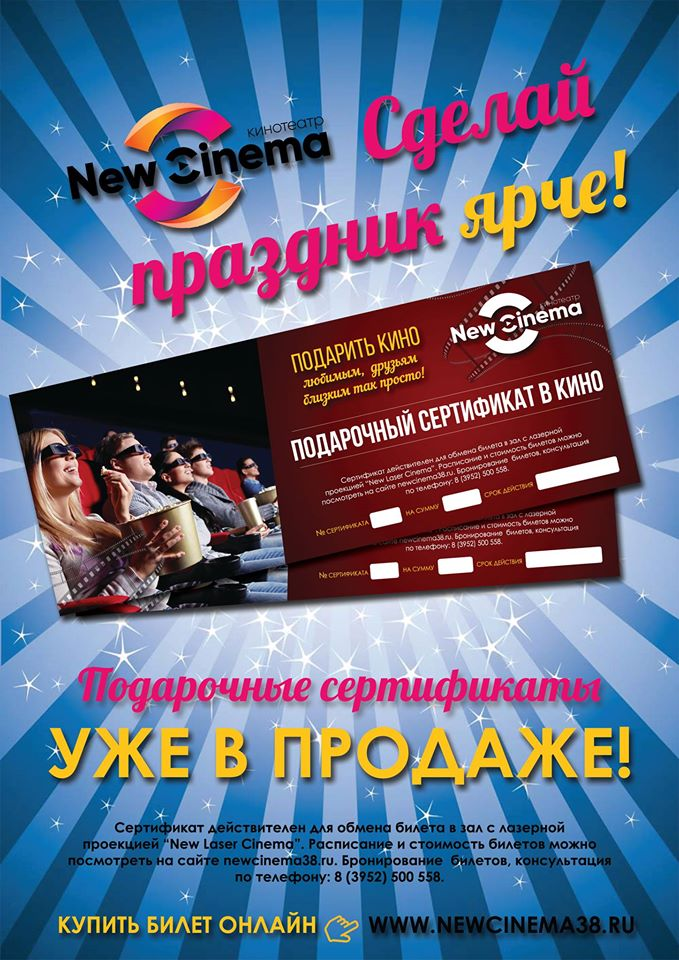 Подарочные сертификаты в кинотеатр с лазерной проекцией NEW CINEMA!
