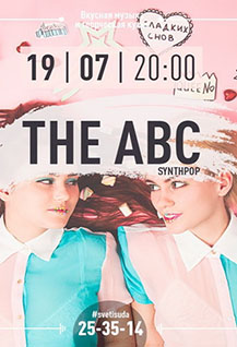 Группа THE ABC | Synth Pop