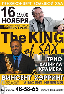 Трио Даниила Крамера и «The king of sax»
