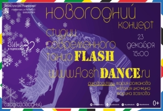 "Новогодний концерт студии современного танца ""Flash Dance"""